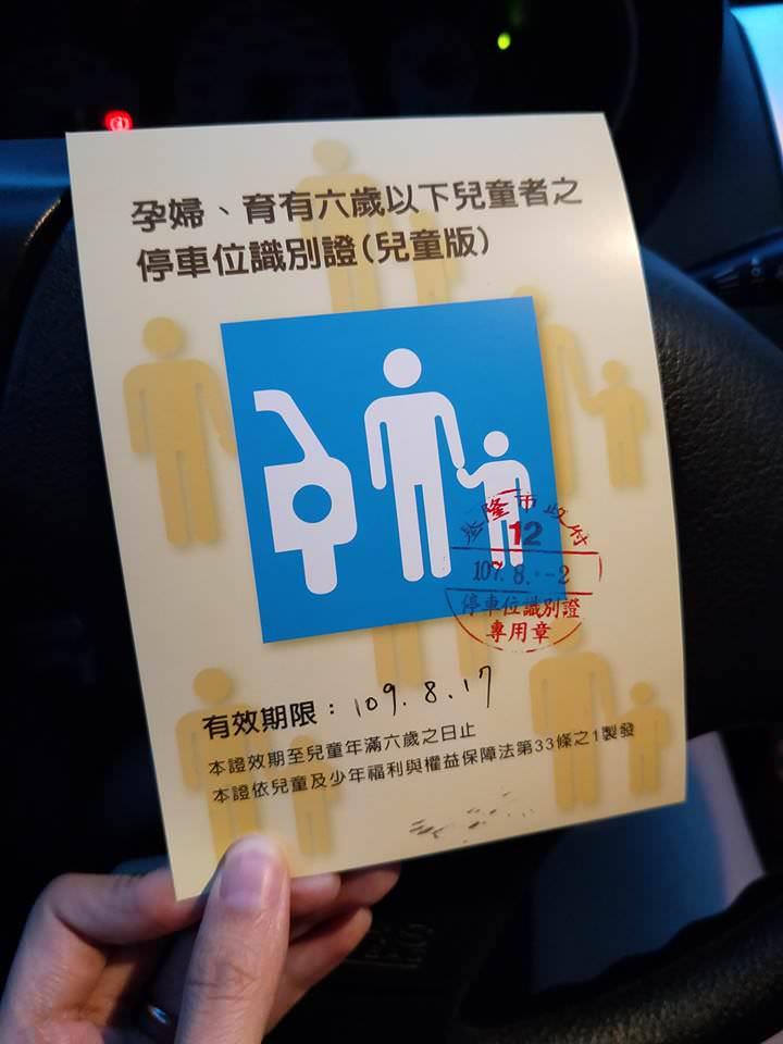 [生活]2018全台孕婦兒童停車證 各縣市領取地點大整理懶人包
