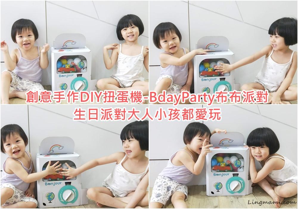 [開箱]創意手作DIY扭蛋機-BdayParty布布派對,生日派對大人小孩都愛玩。