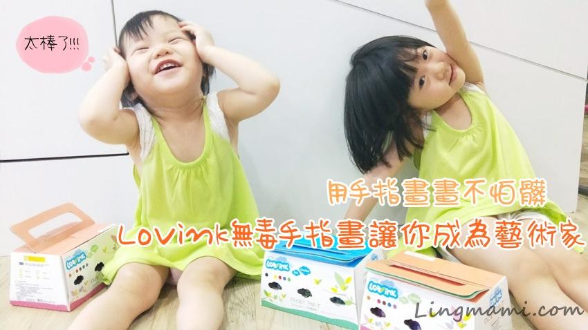 [育兒]用手指畫畫不怕髒-Lovink無毒手指畫讓你成為藝術家