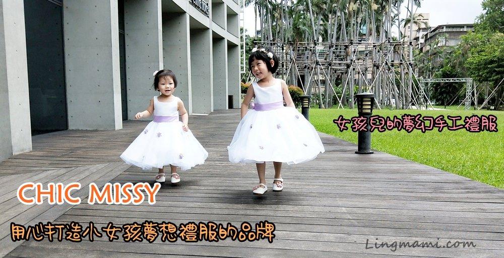 [美衣]女孩兒的夢幻手工禮服-CHIC MISSY 用心打造小女孩夢想禮服的品牌