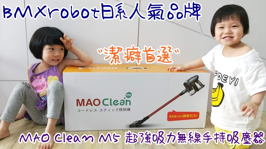 [開箱]Bmxmao日系人氣品牌/MAO Clean M5 萬元以下最強吸力無線手持吸塵器、除蟎機-潔癖首選!隨時、隨拿、隨地快速打掃的絕佳利器!