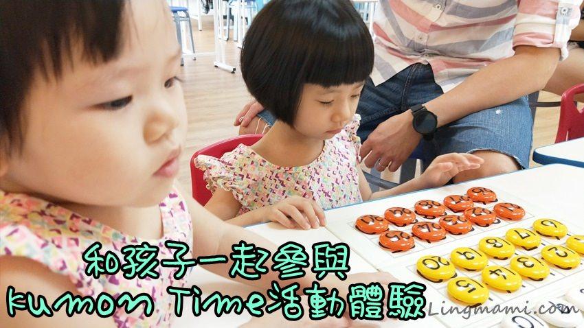 [育兒]和孩子一起參與Kumon Time活動體驗。