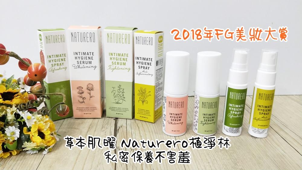 [保養]2018年FG美妝大賞-Naturero植淨林,私密保養不害羞。
