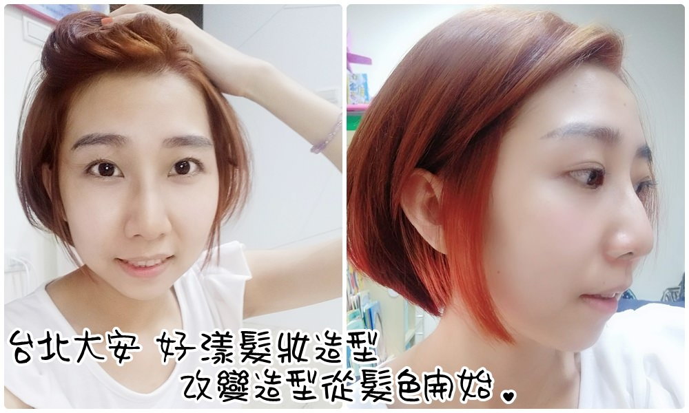 [美髮] 台北大安染燙護髮好漾髮妝造型,改變造型從髮色開始。