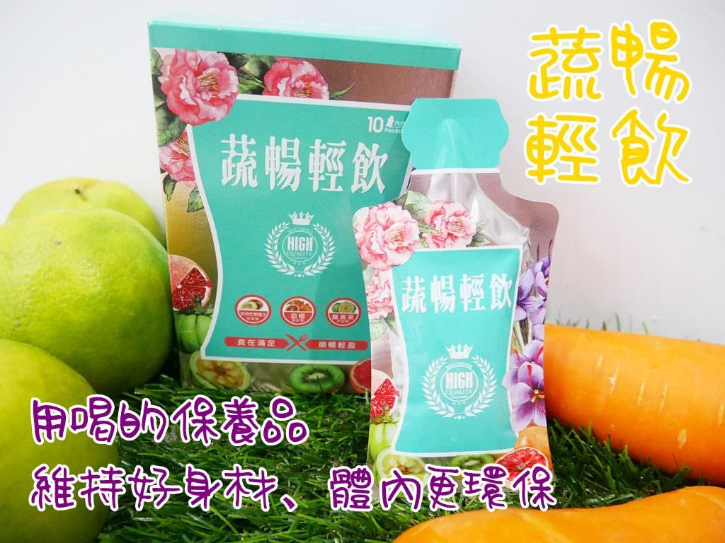 [保養]蔬暢輕飲-用喝的保養飲品,補充天然蔬果,維持好身材、排便更順暢。