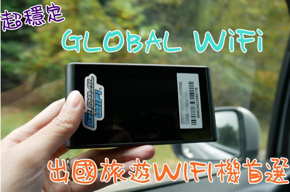 [出國]超穩定的GLOBAL WiFi,日本、韓國、美國、歐洲出國旅遊WIFI機首選(內含8折優惠+寄件免運優惠)