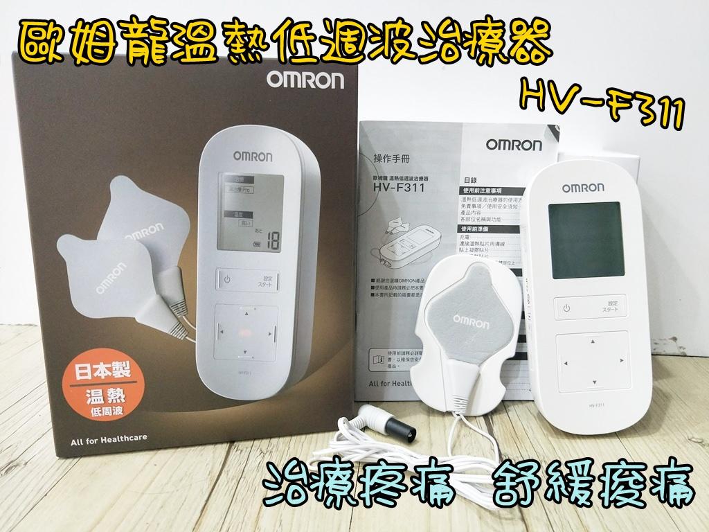 [好物]歐姆龍溫熱低週波治療器 HV-F311-在家享受醫療級治療,治療疼痛、舒緩痠痛。
