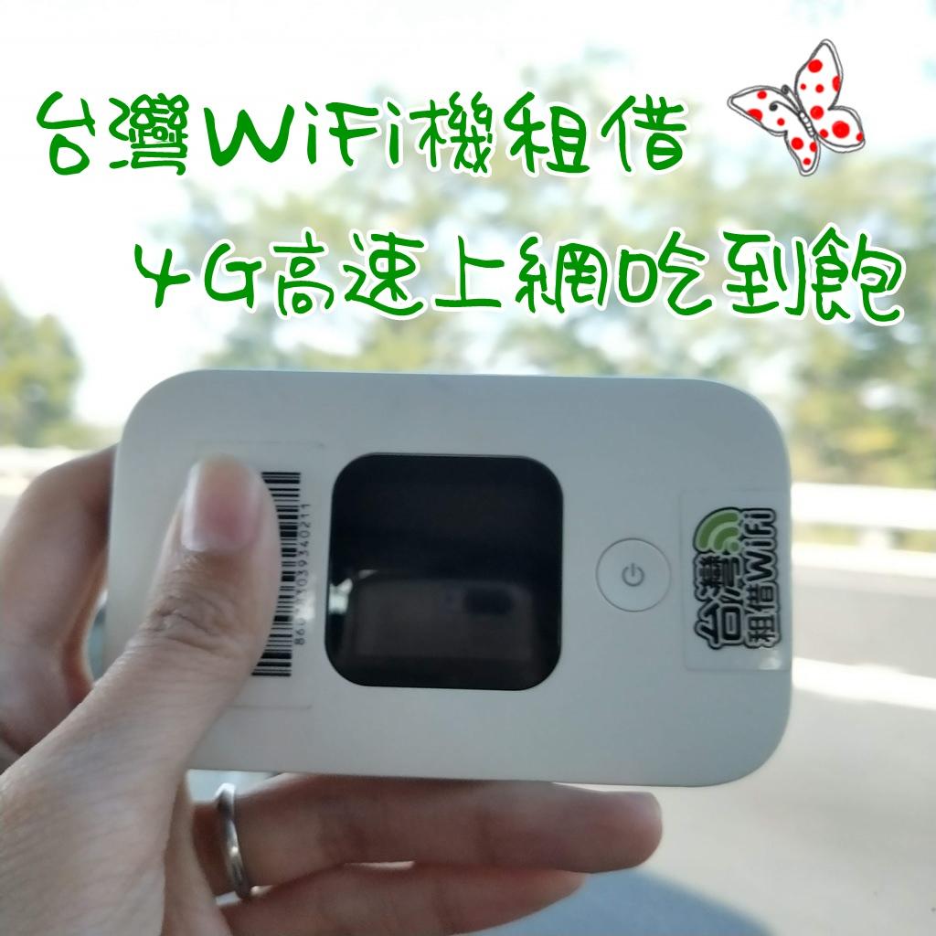 [旅遊]台灣WiFi機租借 4G高速上網吃到飽,一天只要3X元。