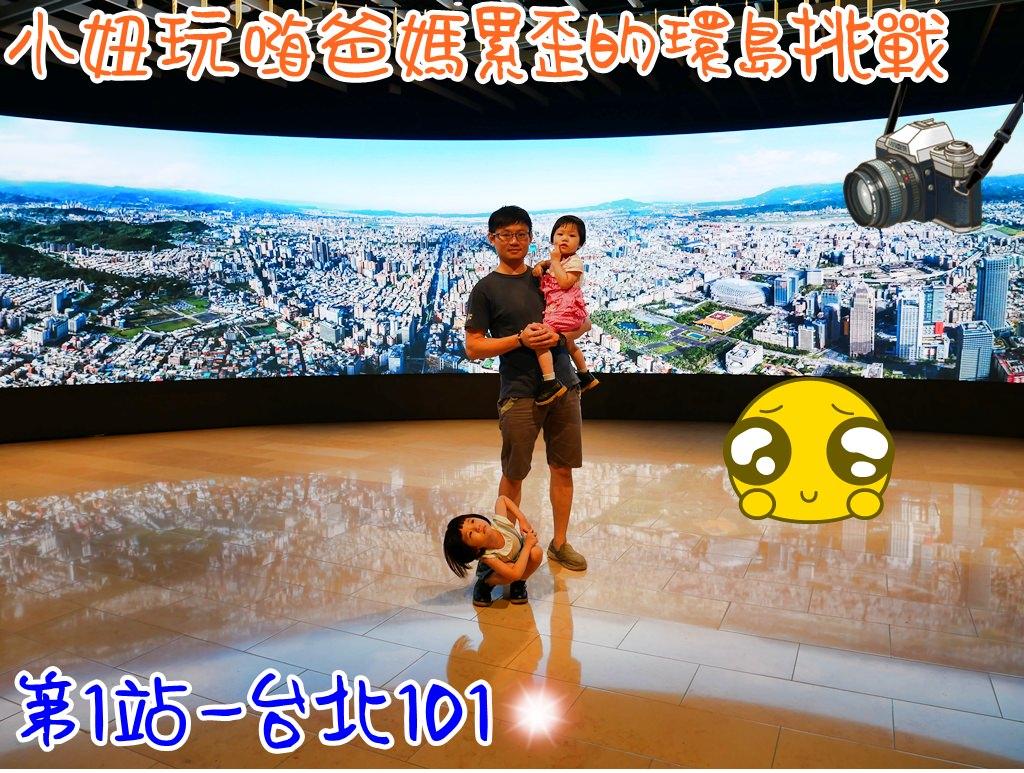 [景點]台北必去101觀景台-體驗超快電梯,欣賞大台北繁榮市景。(親子環島台灣行Day1第一站)