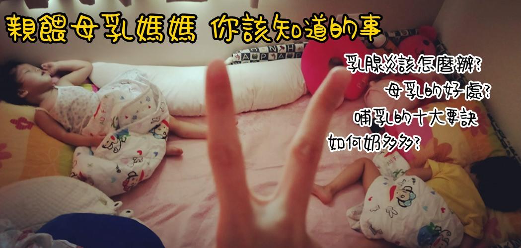 [分享]親餵母乳媽媽,你該知道的事!!!哺乳十大要訣、乳腺炎該怎麼辦?