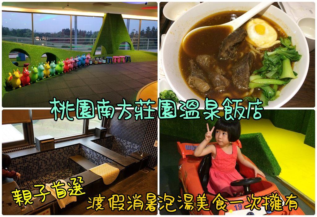 [住宿]桃園南方莊園溫泉飯店 親子首選渡假消暑泡湯美食一次擁有