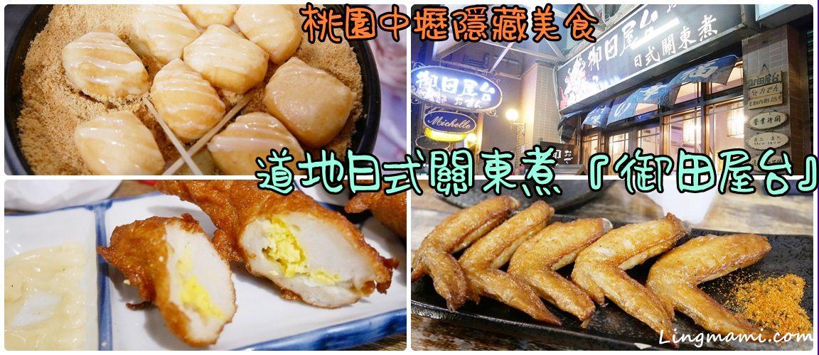 [食記]桃園中壢 御田屋台 道地日式關東煮 湯頭鮮甜料美味