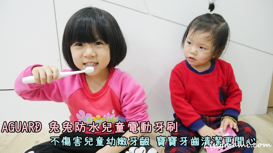 [好物]AGUARD 兔兔防水兒童電動牙刷不傷害兒童幼嫩牙齦 寶寶牙齒清潔更開心