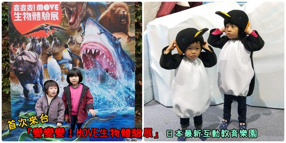 [展覽]首次來台「變變變!MOVE生物體驗展」日本最新互動教育樂園搶先看