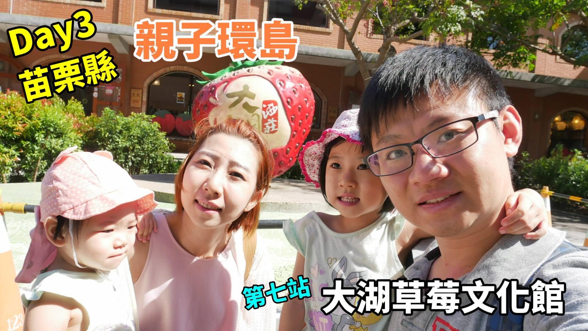 [景點]苗栗大湖草莓文化館大湖酒莊 買草莓吃草莓 (台灣環島親子旅遊Day3第七站)