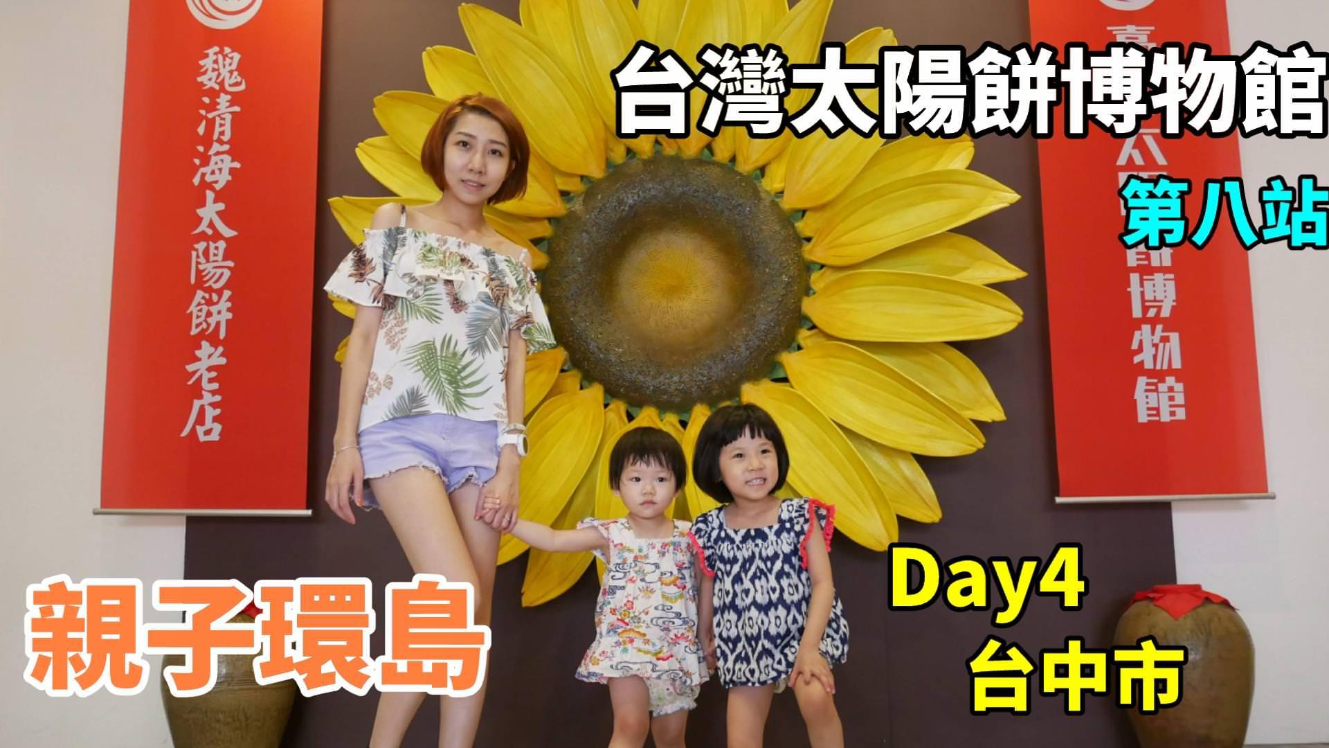 [景點]台中全安堂台灣太陽餅博物館 親子DIY太陽餅自己動手做(台灣環島親子旅遊Day4第八站)