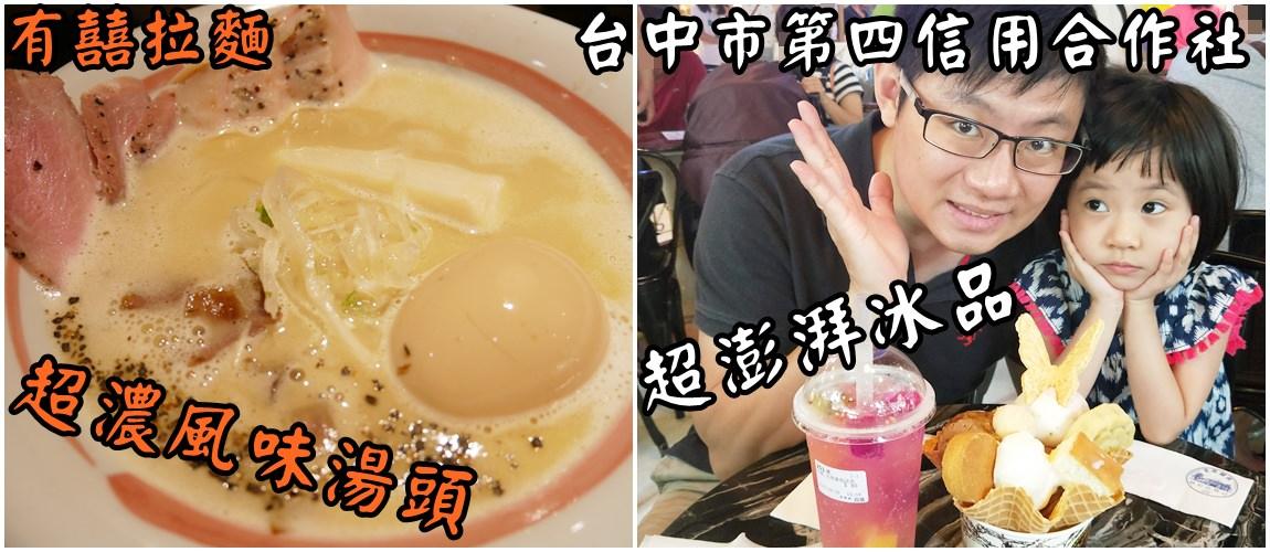 [食記]台中市 有囍拉麵 超濃風味湯頭 第四信用合作社 銀行吃冰去 超澎湃冰品