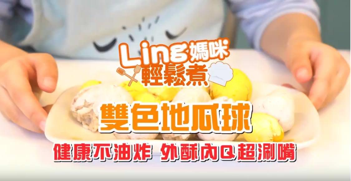 [食譜]在家自製地瓜球 健康不油炸烤箱版 水煮變地瓜圓喔!!!
