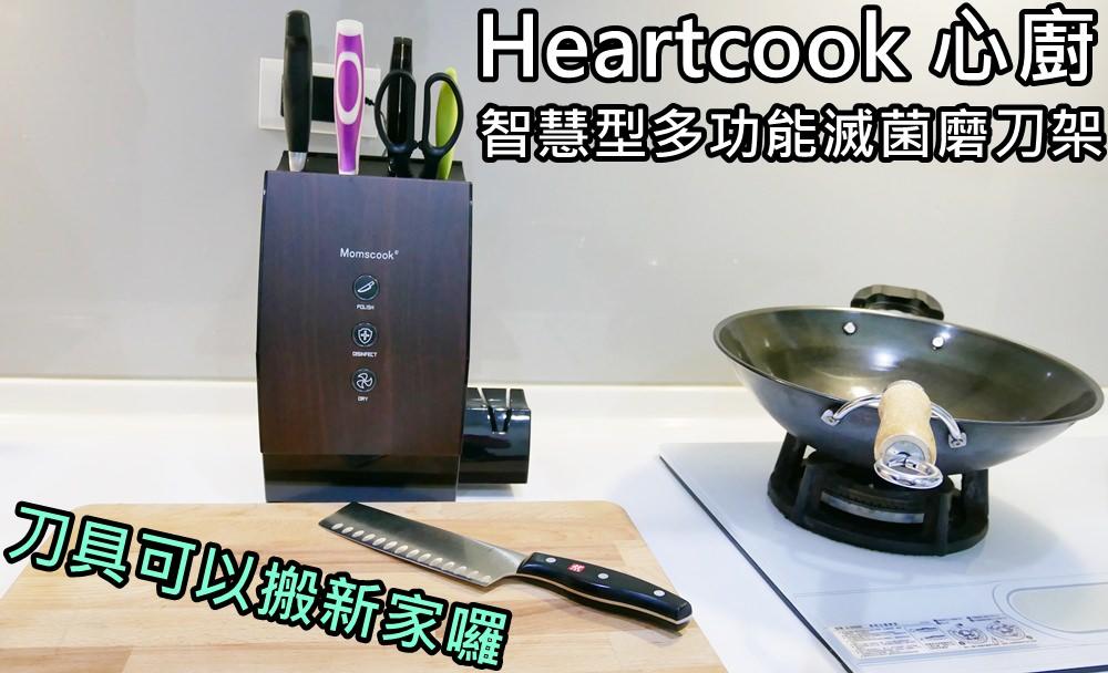 [好物]Heartcook心廚智慧型多功能滅菌磨刀架-廚房收納好幫手 刀具搬新家囉!!