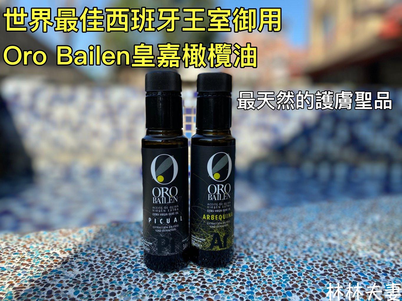 [好物]最天然的護膚聖品 世界最佳西班牙王室御用Oro Bailen皇嘉橄欖油