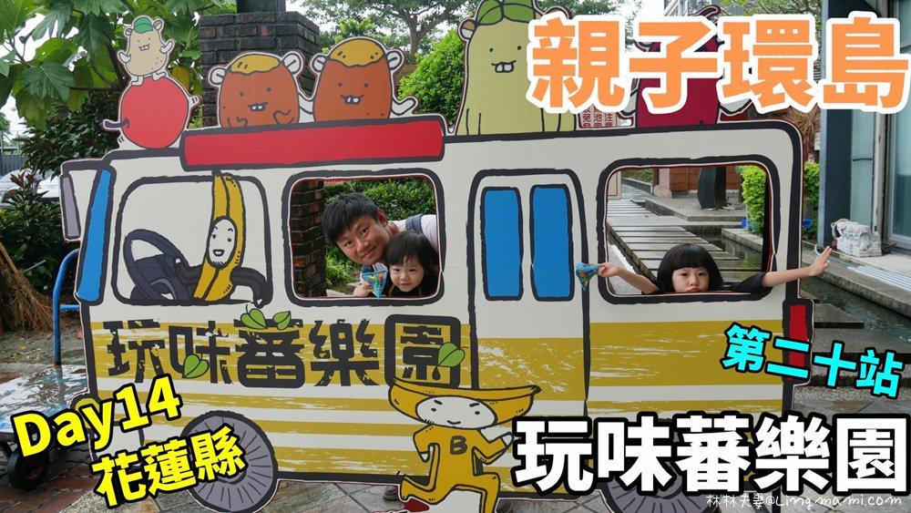 [景點]花蓮雨備首選 玩味蕃樂園 免費參觀室內樂園(台灣環島親子旅遊Day14第二十站)
