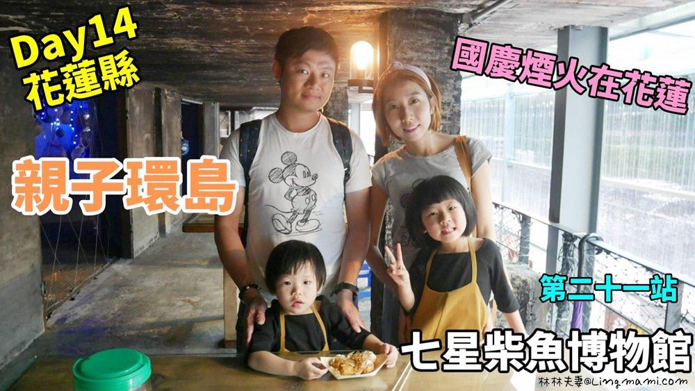 [景點]花蓮七星柴魚博物館重建 章魚燒親子DIY(台灣環島親子旅遊Day14第二十一站)