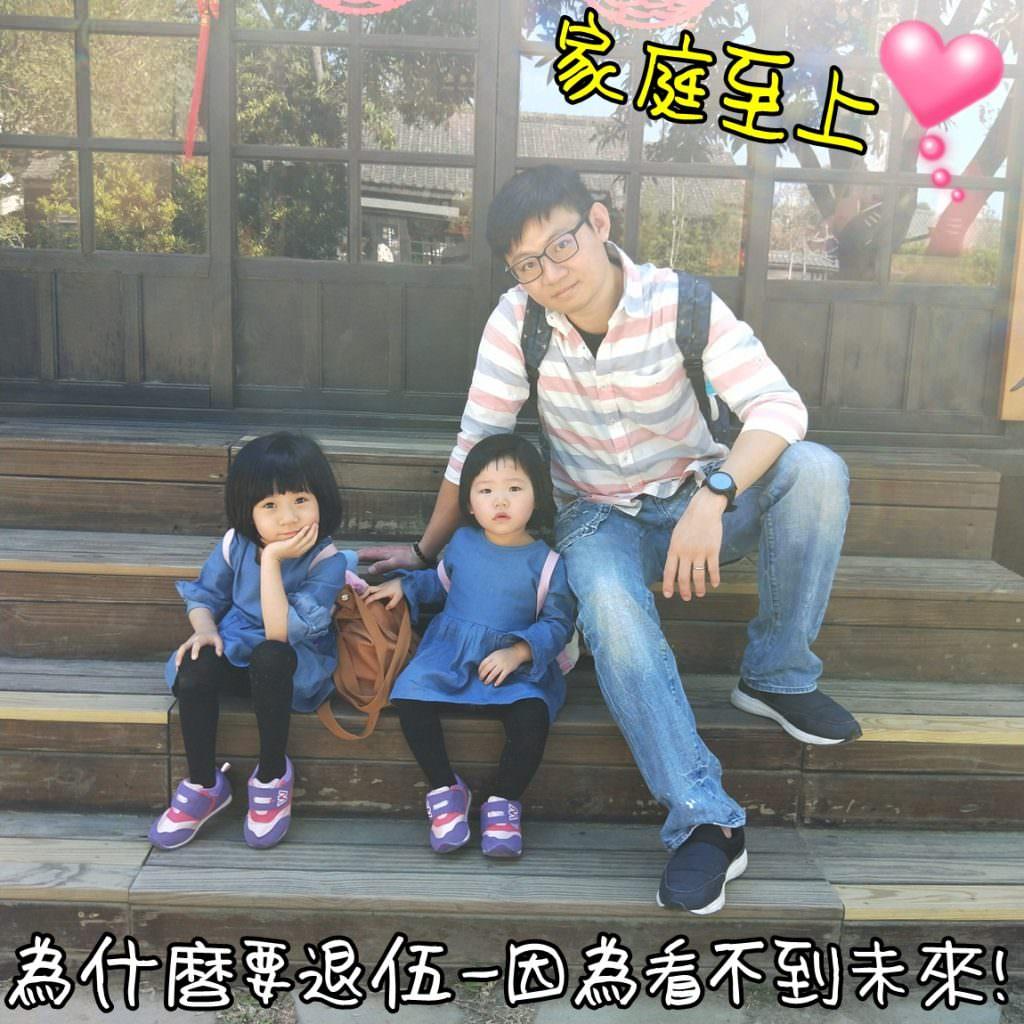 [退伍]為什麼要退伍﹕「因為我看不到未來」-不能說的心酸血淚!/第1話-「家庭至上」!