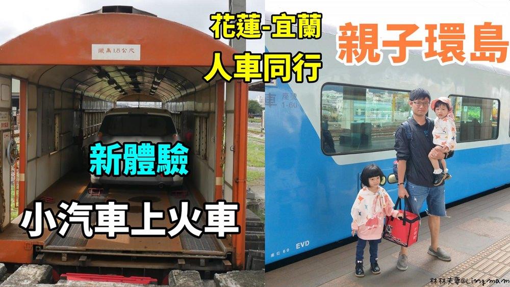 花蓮小汽車上火車 人車同行到宜蘭 台鐵搭火車(台灣環島親子旅遊新體驗)