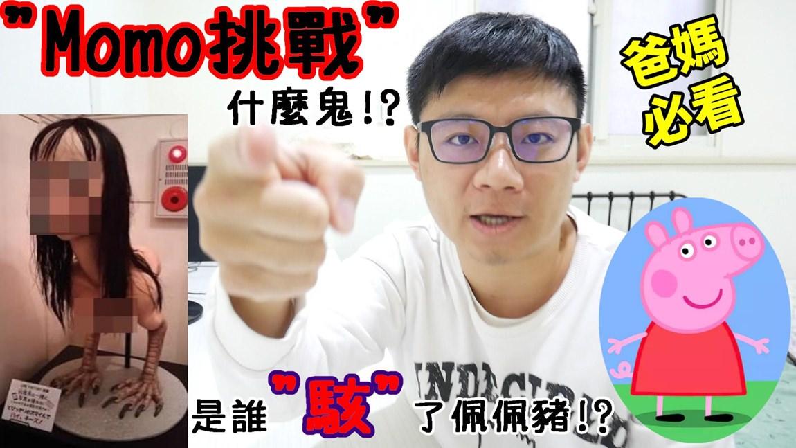 [育兒]爸媽必看~Momo挑戰什麼鬼!?是誰駭了佩佩豬!?
