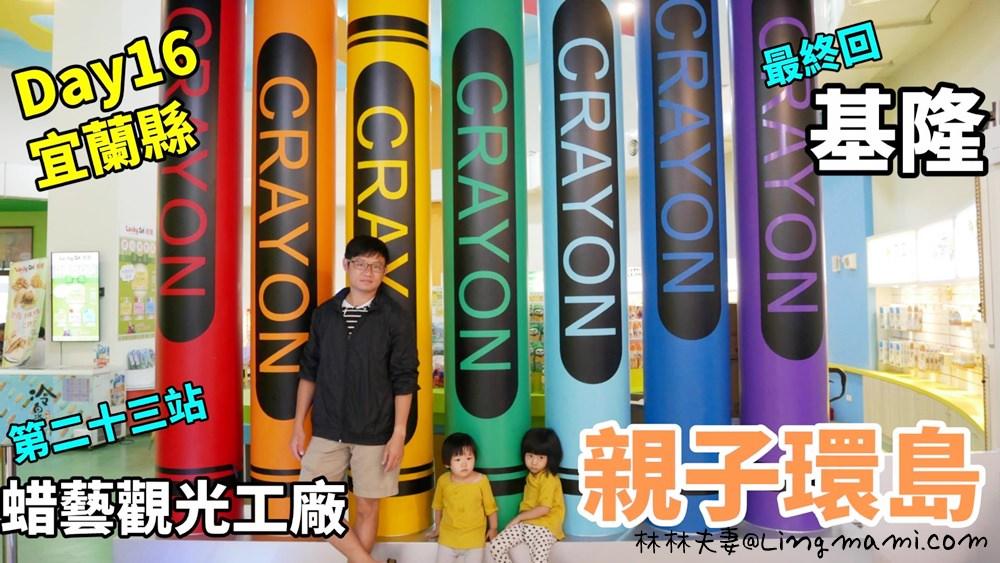 [景點]宜蘭蘇澳 蜡藝觀光工廠 親子DIY蠟筆城堡(台灣環島親子旅遊Day16第二十三站、最終站基隆)