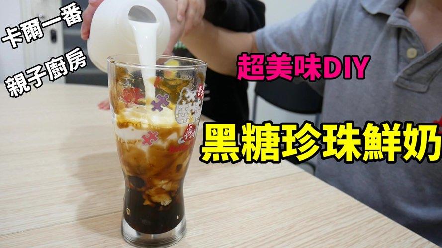 [食譜]黑糖珍珠鮮奶/親子DIY 超美味純手工飲品~色香味俱全喔!(附影音教學)
