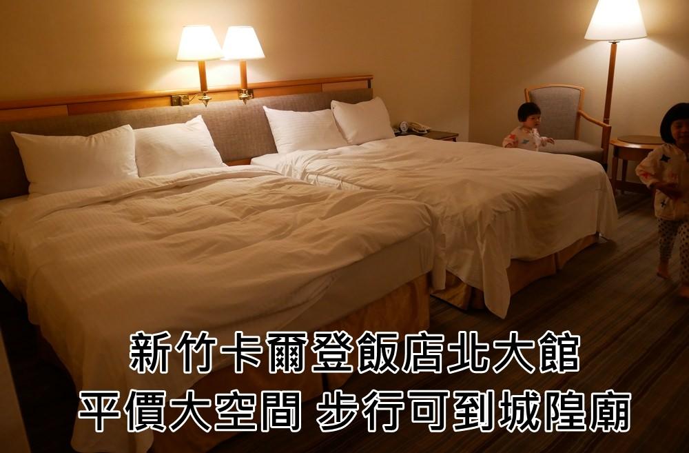 [住宿]新竹卡爾登飯店北大館 平價大空間 步行可到城隍廟