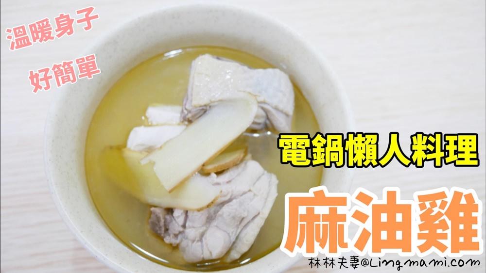 [食譜]麻油雞 冬天進補 電鍋料理 一鍋搞定懶人養生湯品