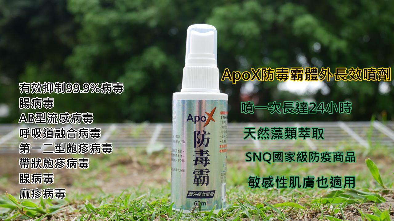 [分享]病毒來襲,噴酒精有用嗎?醫師教你如何有效全方位防疫 醫師推薦的ApoX防毒霸噴劑(重點整理)