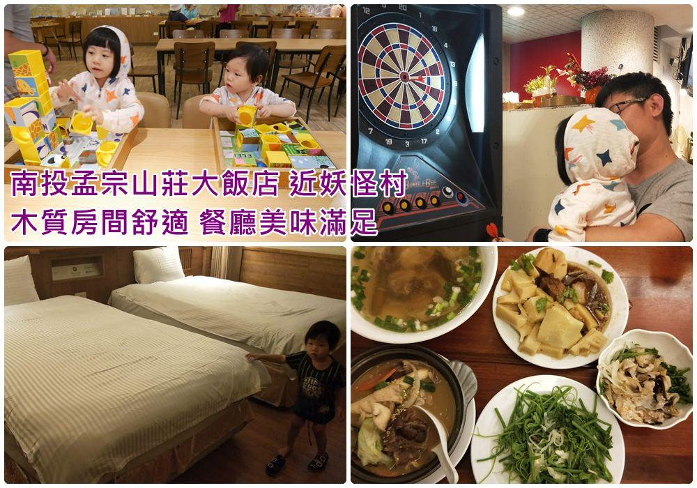 [住宿]南投溪頭孟宗山莊大飯店 親子住宿近妖怪村 木質房間舒適 餐廳美味滿足