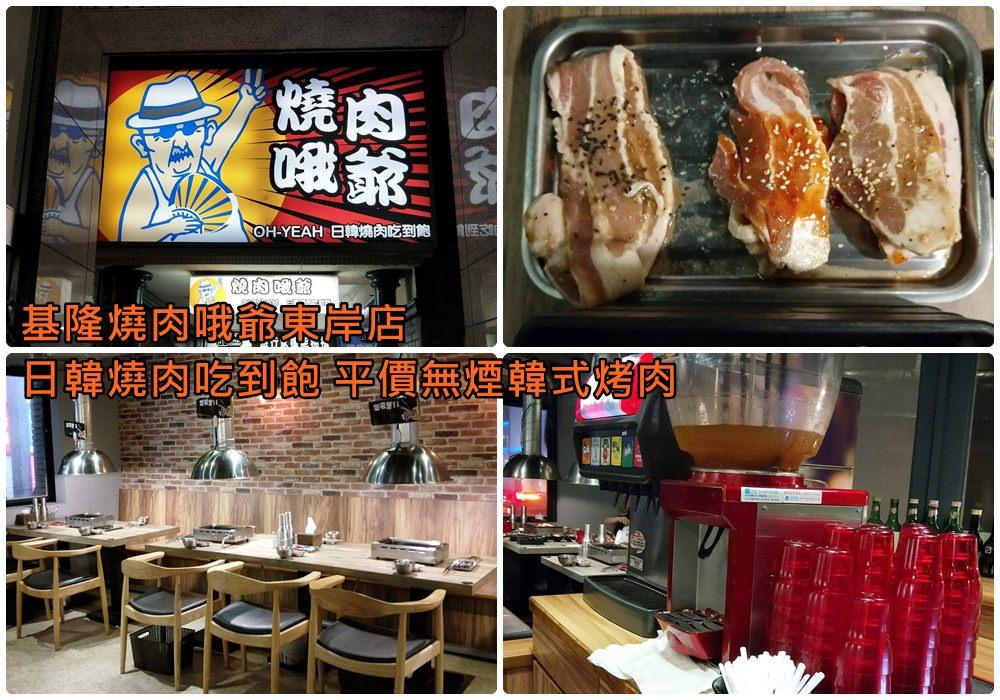 [食記]基隆燒肉哦爺東岸店 日韓燒肉吃到飽 平價無煙韓式烤肉