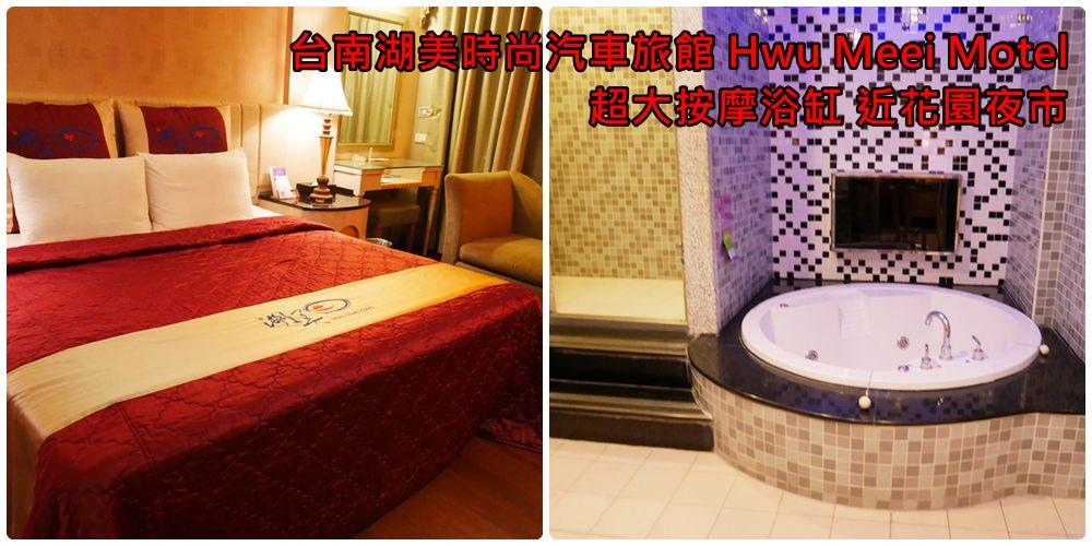 [住宿]台南湖美時尚汽車旅館 Hwu Meei Motel 超大按摩浴缸 近花園夜市