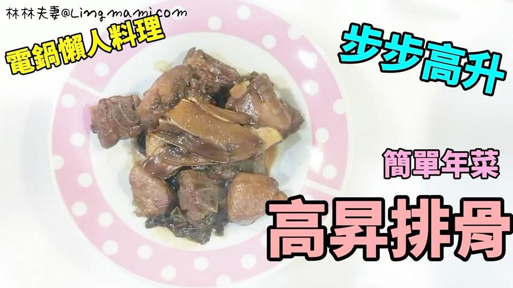 [食譜]電鍋懶人料理 簡單年菜 高昇排骨 完美比例滷汁超下飯 吃了步步高升