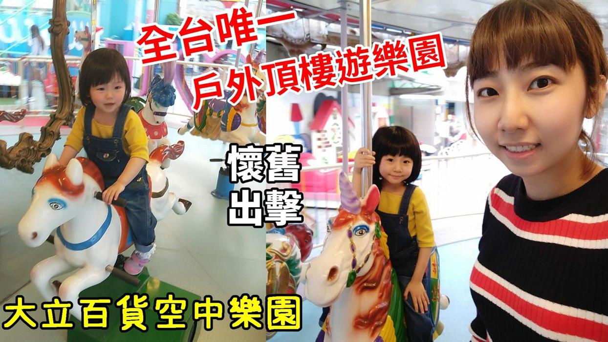 [景點]大立百貨空中樂園10歲以下小孩免費玩,全台唯一戶外頂樓遊樂園!!