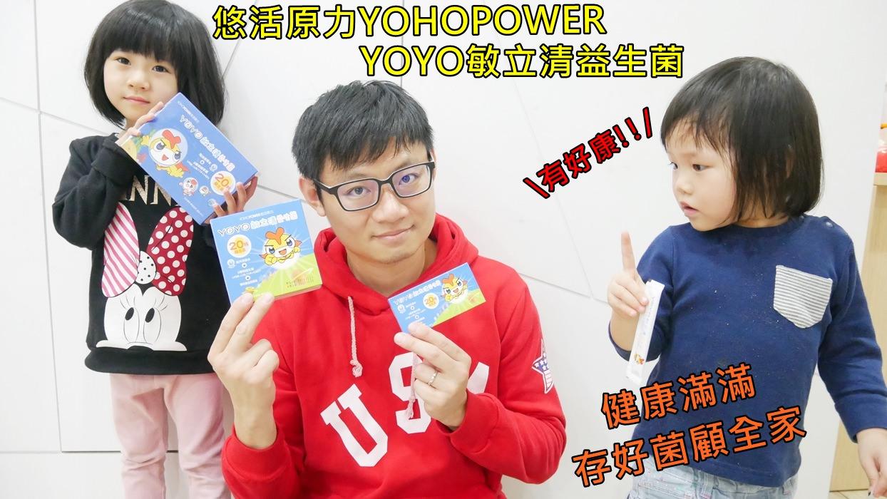 [好物]「悠活原力」YOYO敏立清益生菌強勢出擊~健康滿滿,存好菌顧全家!