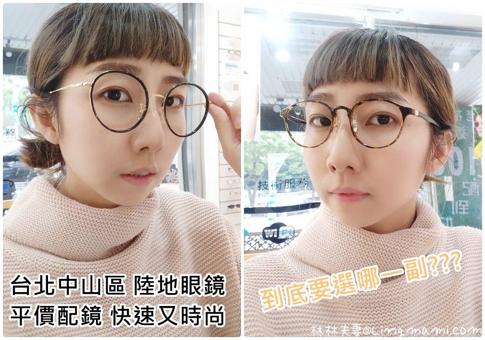 [生活]台北中山區 陸地眼鏡 790元輕鬆配到好 平價配鏡 快速又時尚