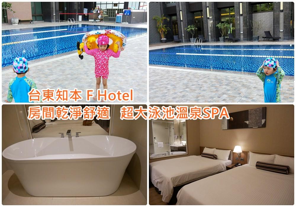 [住宿]台東知本 F Hotel 房間乾淨舒適 超大泳池溫泉SPA 大人小孩都好愛