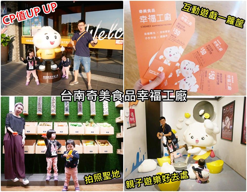 [景點]台南奇美食品幸福工廠~拍照聖地、互動遊戲多、親子遊樂好去處!