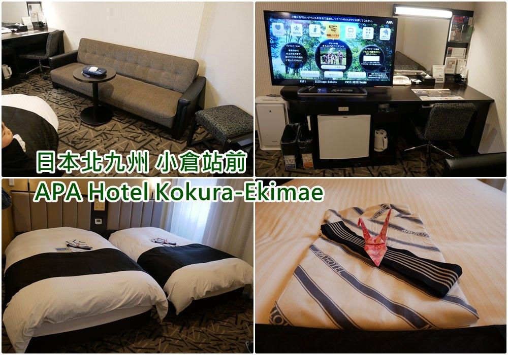 [住宿]日本北九州 小倉站前 APA Hotel Kokura-Ekimae アパホテル 平價舒適