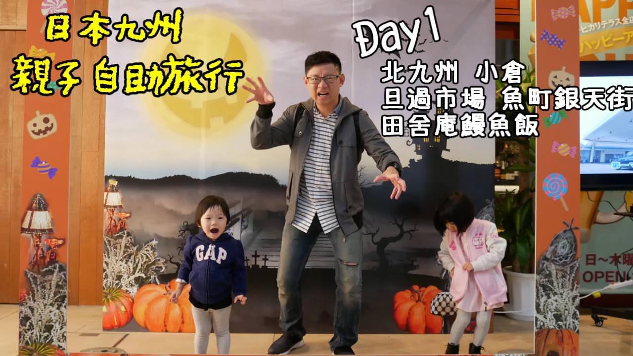 [旅遊] 九州日本旅遊 親子旅遊自駕自由行 長榮航空彩繪機 北九州小倉 旦過市場 Day1