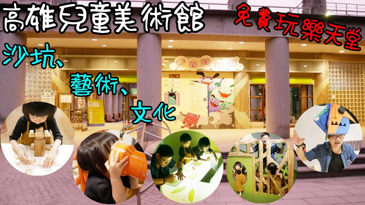 [景點]高雄市立兒童美術館~首座專為兒童設置的美術館!沙坑、藝術、文化!免費遊憩的玩樂天堂!