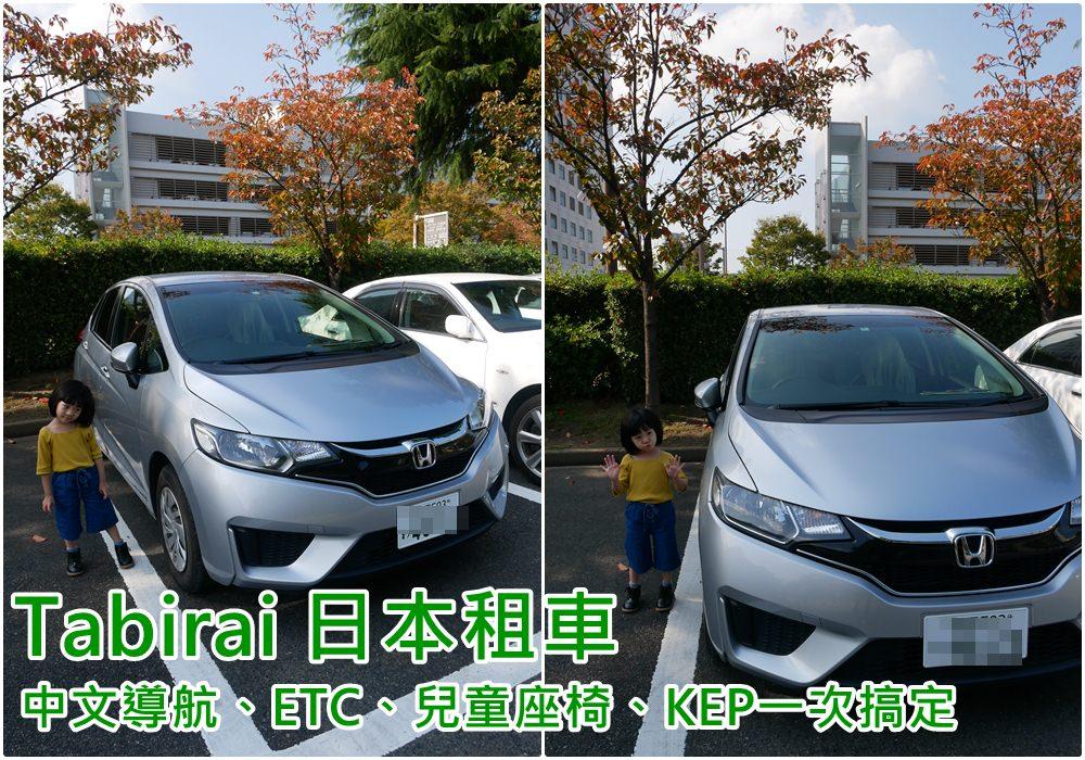 [旅遊]Tabirai日本福岡Budget租車 中文導航、ETC、兒童座椅租借、KEP、保險 一次搞定