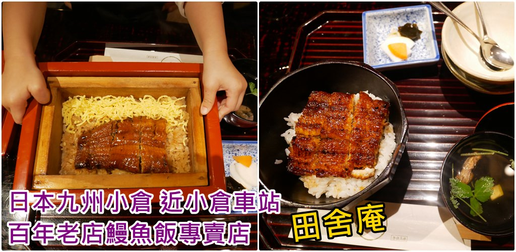 [食記]日本九州小倉 田舍庵百年老店鰻魚飯專賣店 近小倉車站