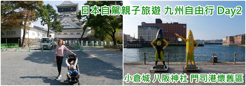 [行程]九州自由行 小倉城 八坂神社 門司港懷舊區 日本自駕親子旅遊Day2