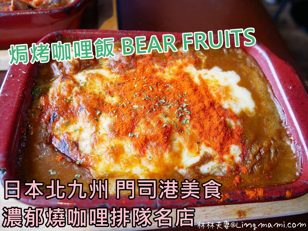 [食記]日本北九州 門司港美食 焗烤咖哩飯 BEAR FRUITS 濃郁燒咖哩排隊名店